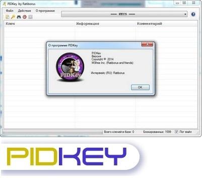 PIDKey