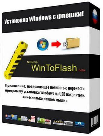 WinToFlash Professional
